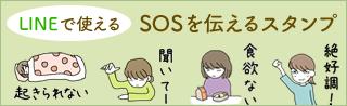 LINEで使えるSOSを伝えるスタンプ